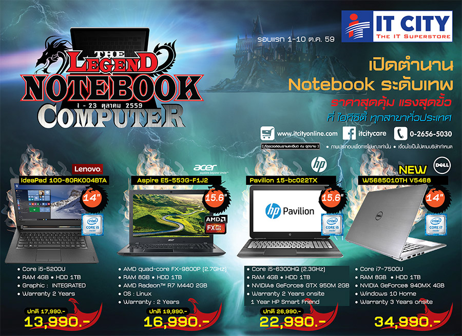 it-city-the-legend-notebook-computer-1