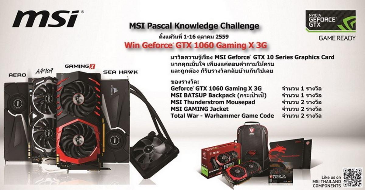 msi-pascal-knowledge-challenge