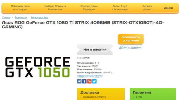 geforce gtx 1050 ti 1
