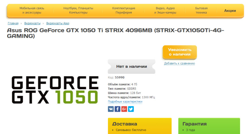 geforce-gtx-1050-ti-1