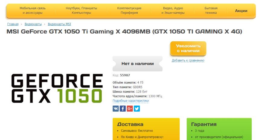 geforce-gtx-1050-ti-2
