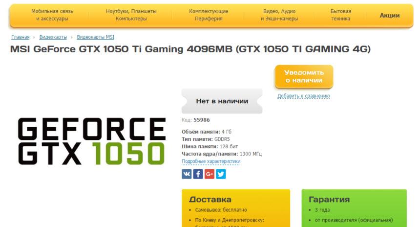 geforce-gtx-1050-ti-3