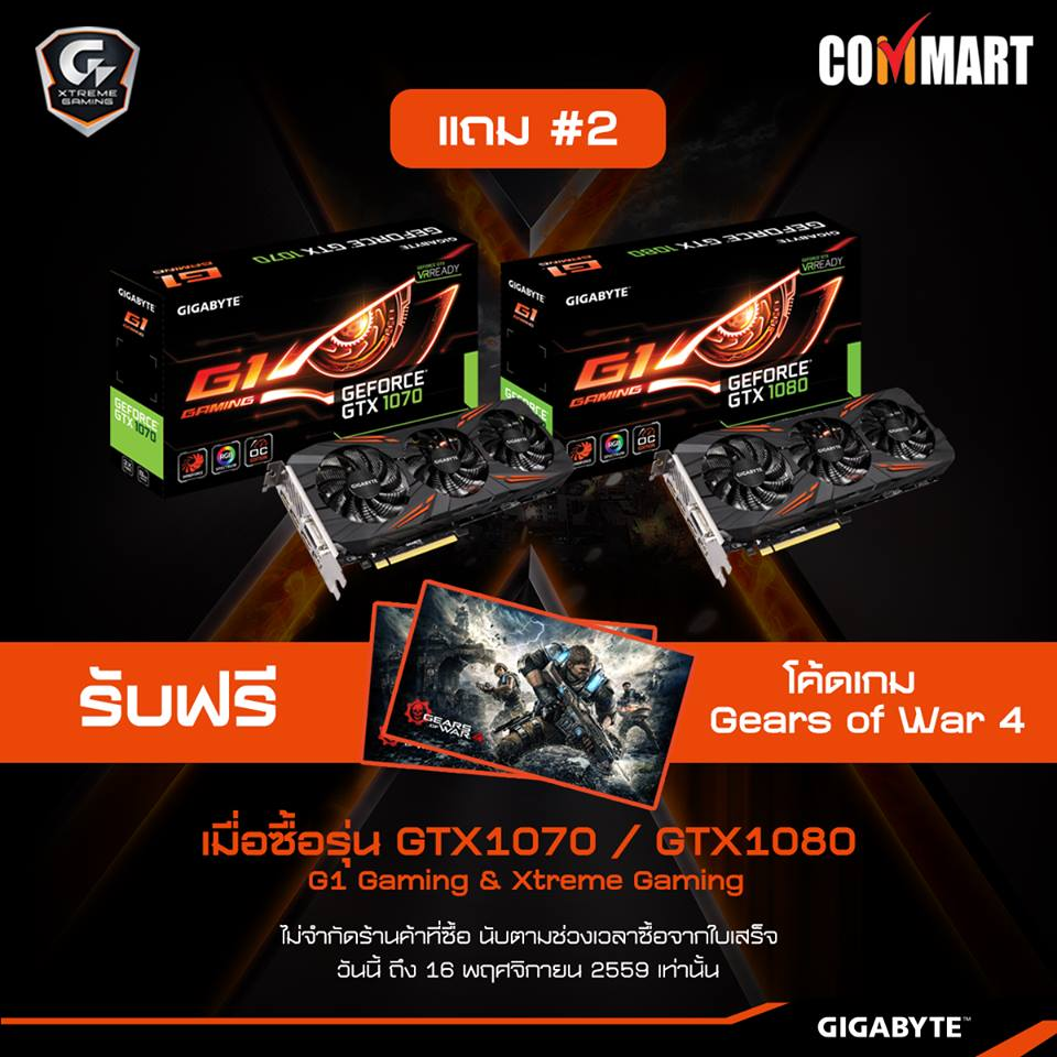 gigabyte-promotion-commart-work-2016-1