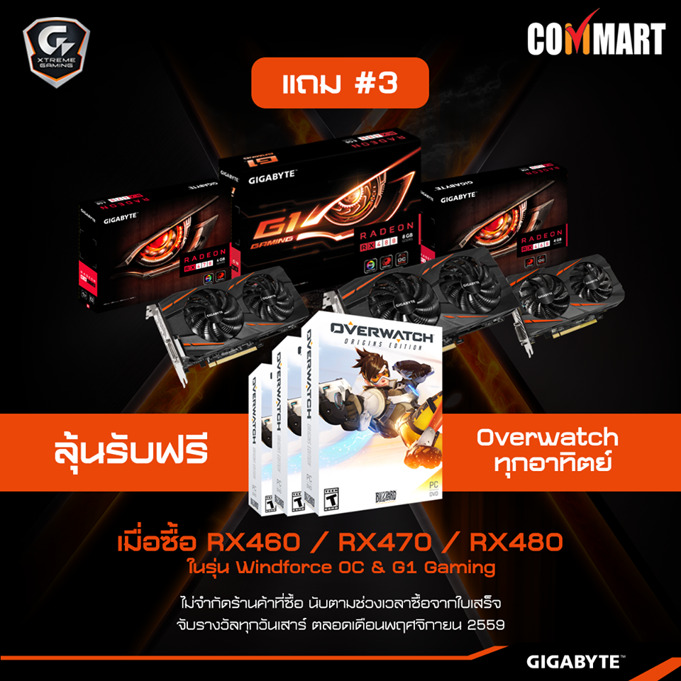 gigabyte-promotion-commart-work-2016-2