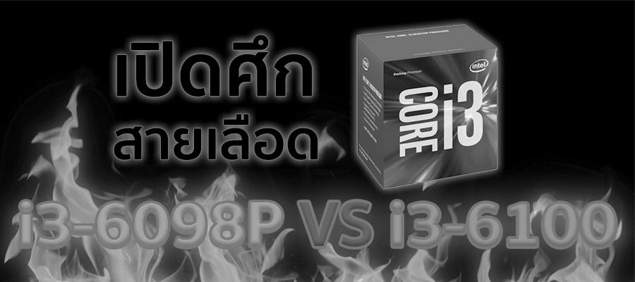 i3-6098p-vs-i3-6100-cover