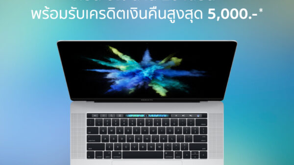 BNN MacBook Pro promotion Nov 2016