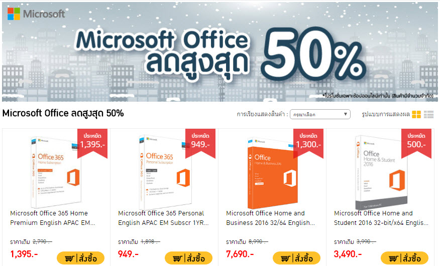 banana-store-ms-office-promotion-1
