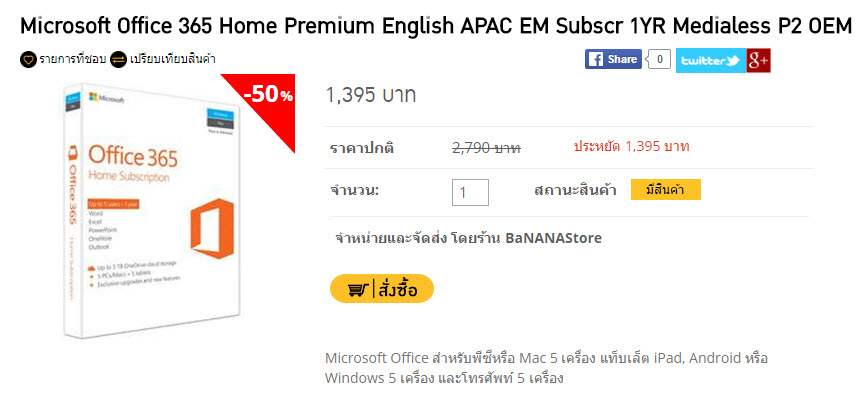 banana-store-ms-office-promotion-2