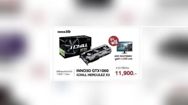 Inno3d free monitor 1