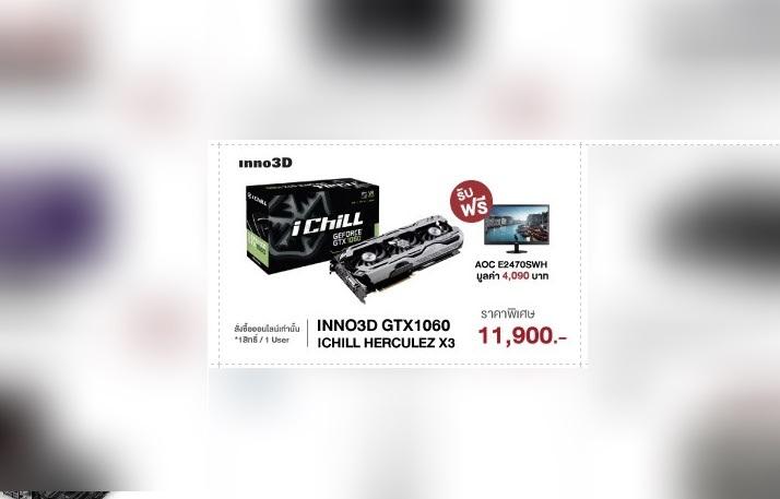 inno3d-free-monitor-1