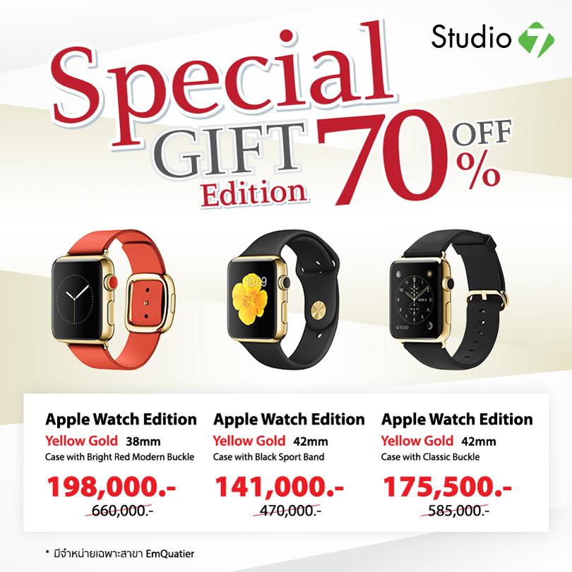 studio7-special-gift-watch-edition-due31dec2016