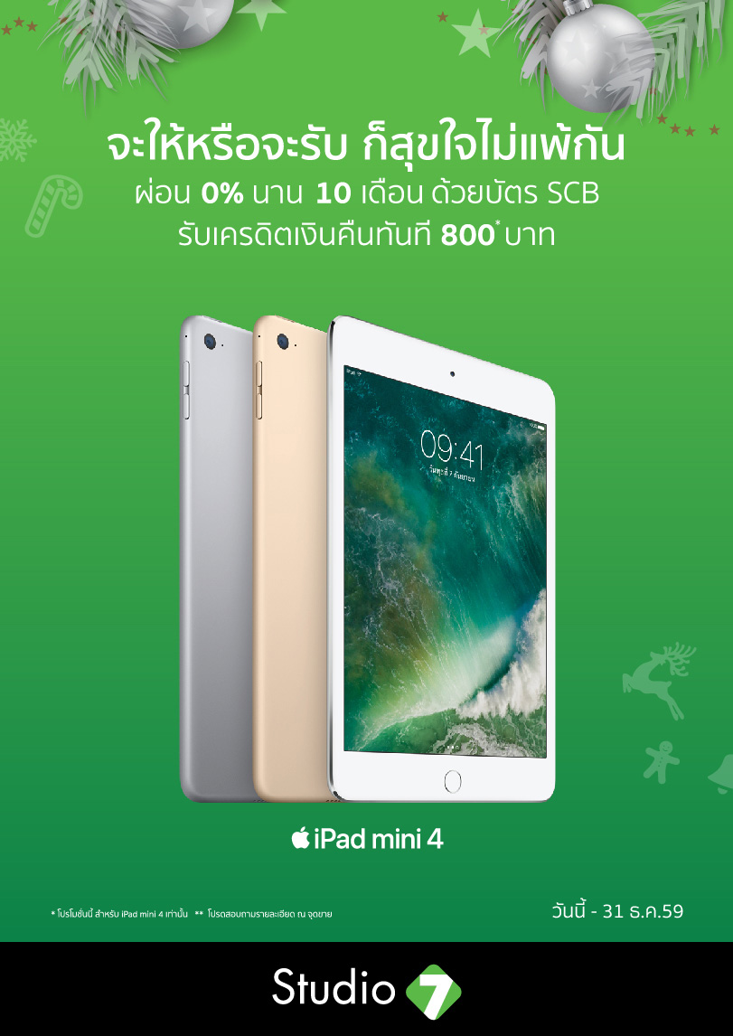 studio7-ipad-mini-4-promotion-due-31dec2016