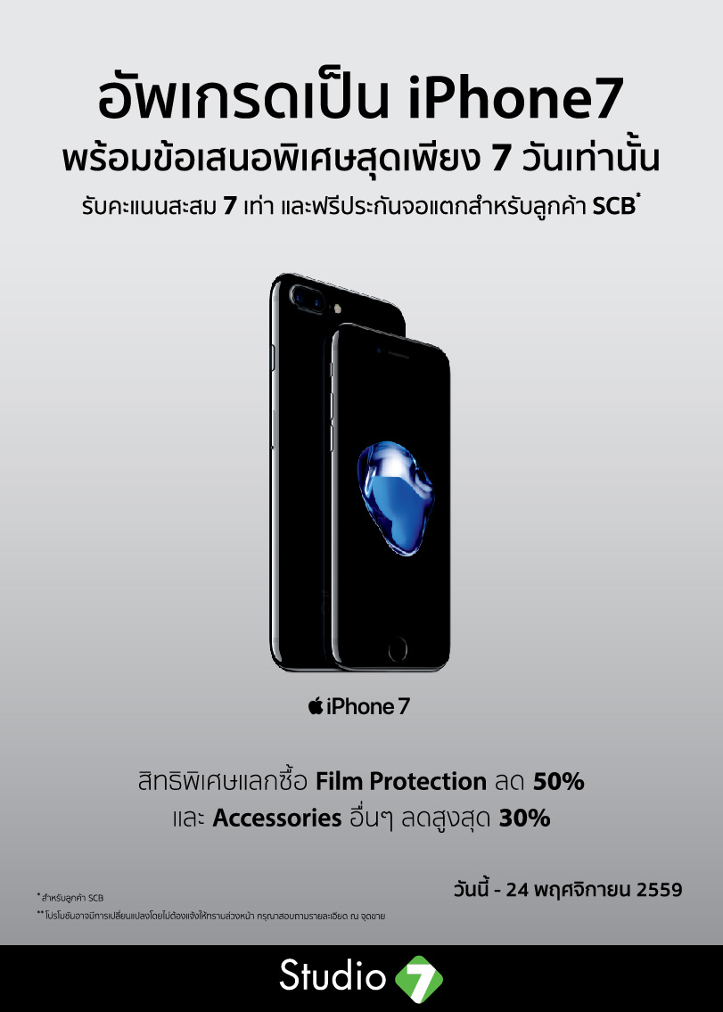 studio7-iphone7-exclusive-pro-scb