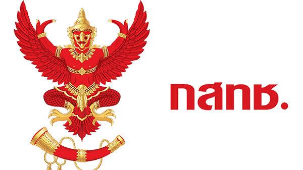 Thai NBTC Logo 600 e
