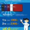 WD External Harddisk Promotion nov 2016