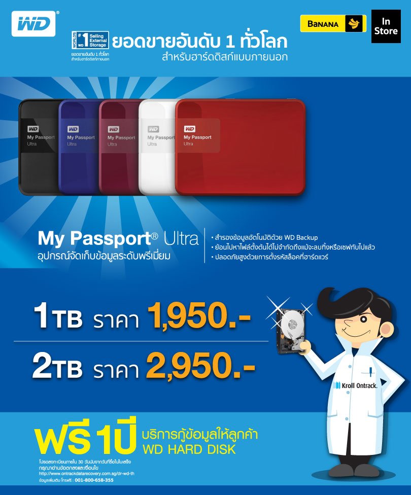 wd-external-harddisk-promotion-nov-2016