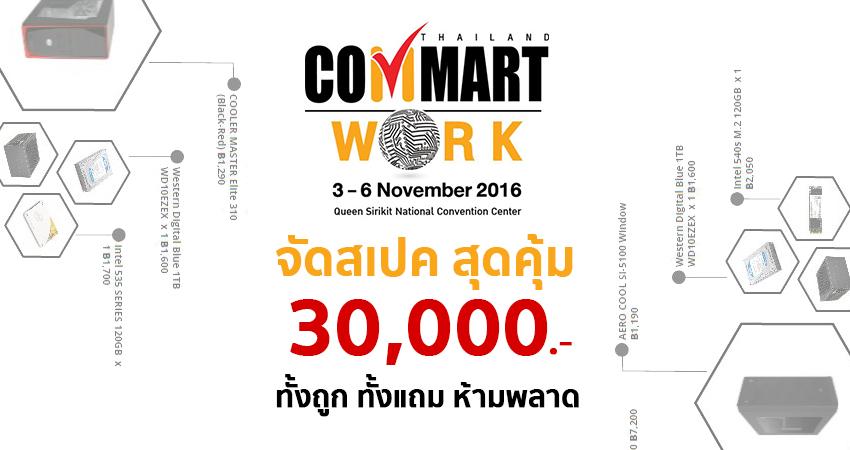 commart-30000
