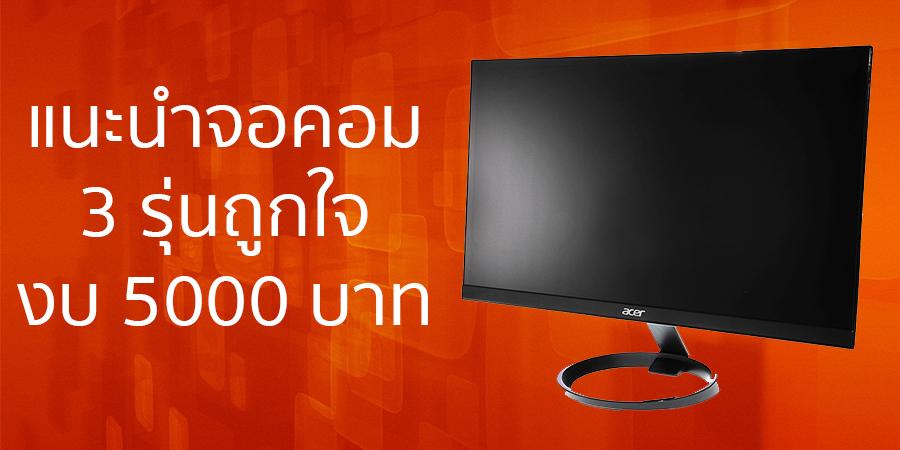 monitor-5000