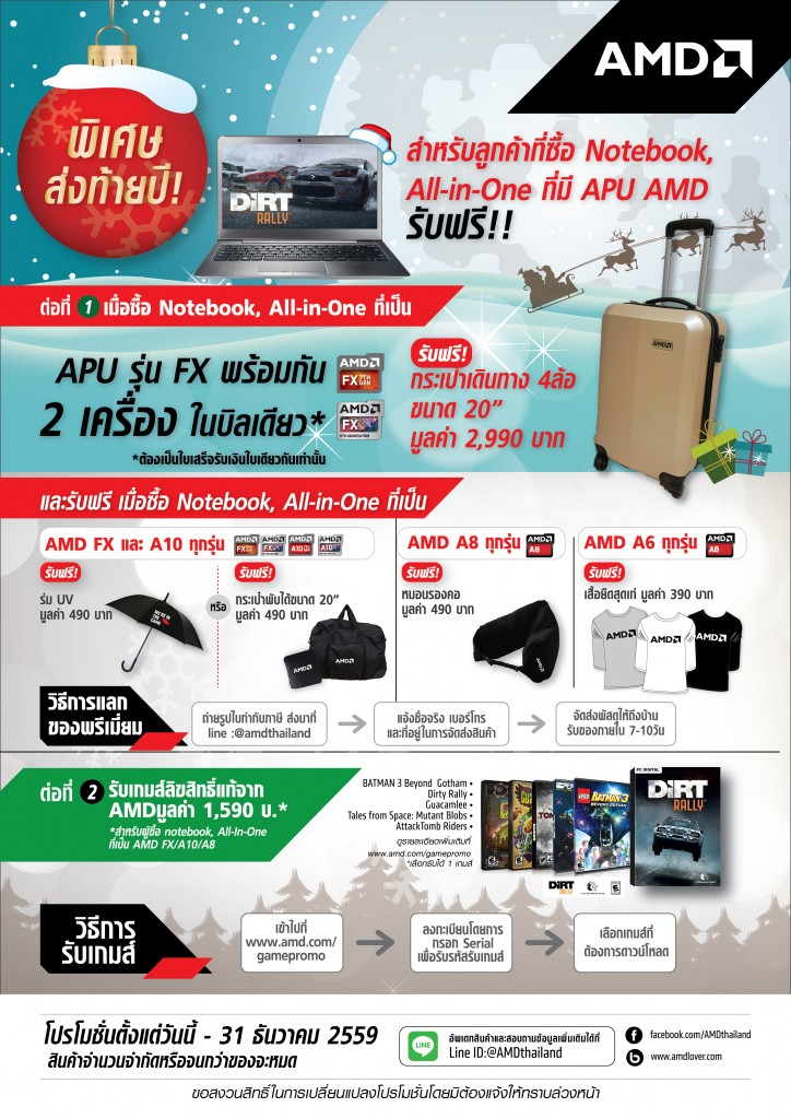 aw-amdxmas-promotion_q42016_a3_cs5_aw1-724x1024