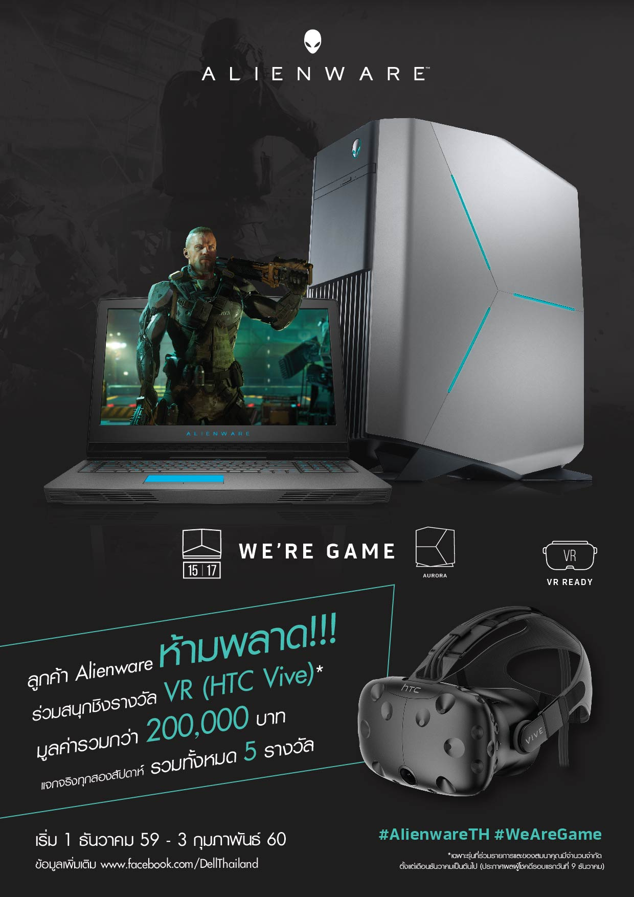 alienware-vr-promotion_tent-card-a4-front-01
