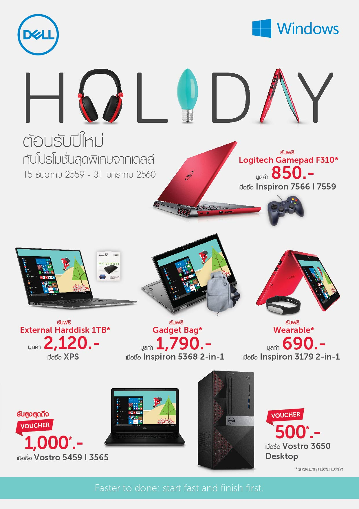 dell-holiday-promotion-01