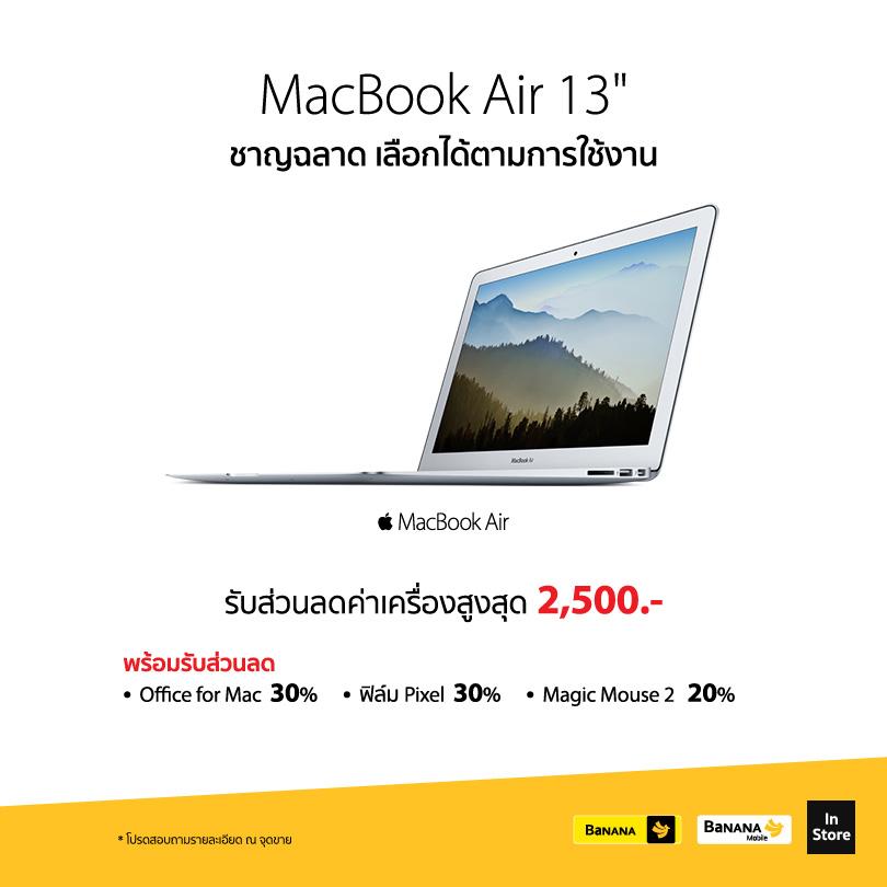 BNN-MacBook-Air-13-inch-promotion