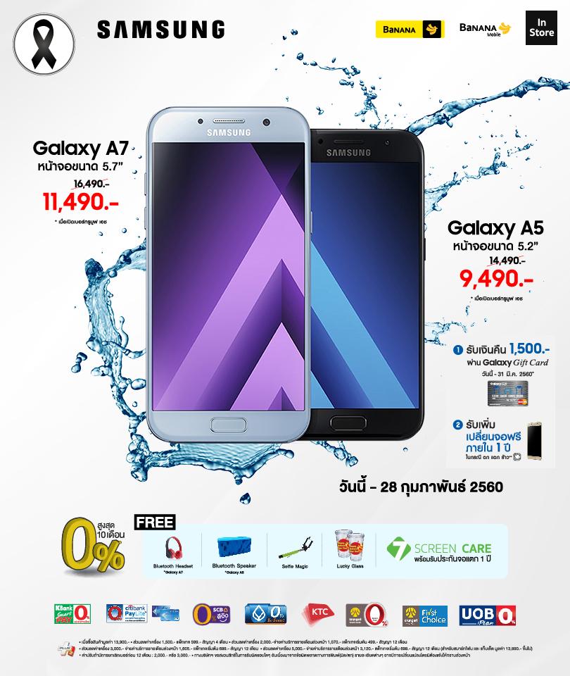 Promotion-Samsung-A5A7_BNN-LandingPage-810-x-