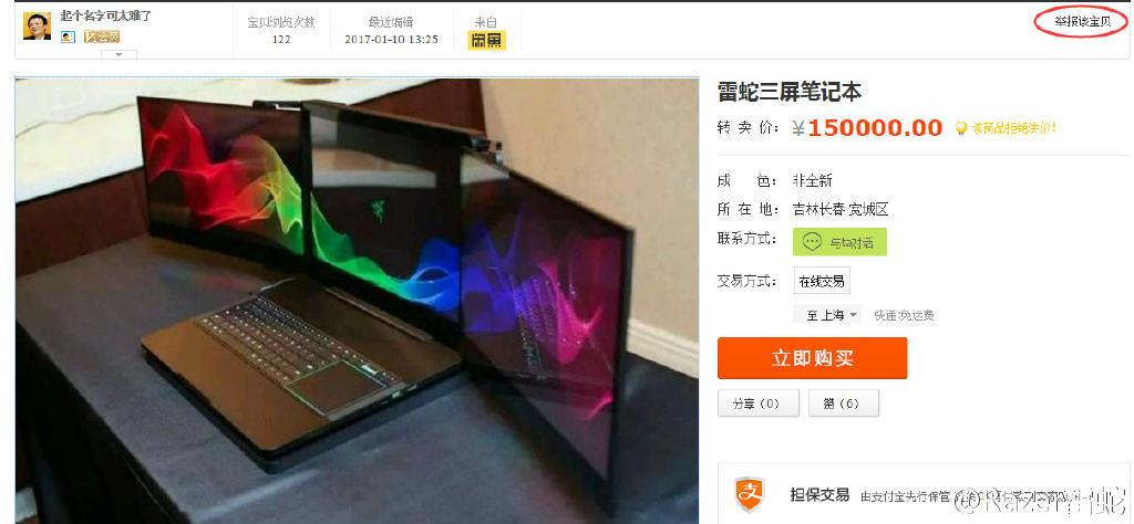razers-stolen-valerie-laptops-china-600