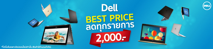 B1_Main_Dell-NB-Family-Sale_Cover