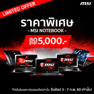B5_msi-limited-offer