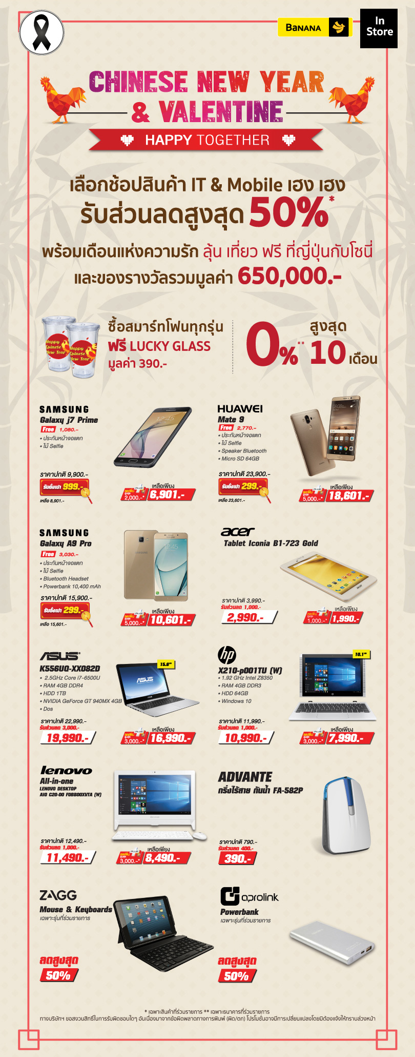 BNN-Monthly-Promotion-main-due28feb17 (1)