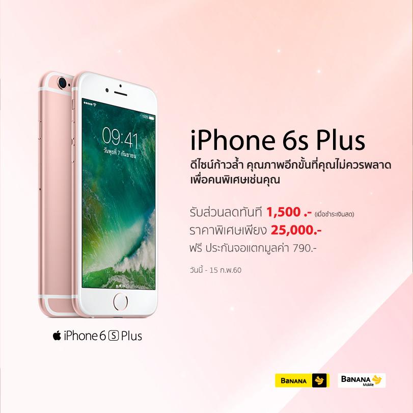 BNN-iPhone-6s-Plus-Promotion-Feb17