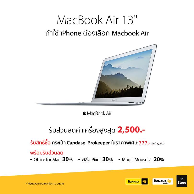 BaNANA-MacBook-Air-Promotion-discount-2500