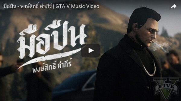 GTA V Music Video