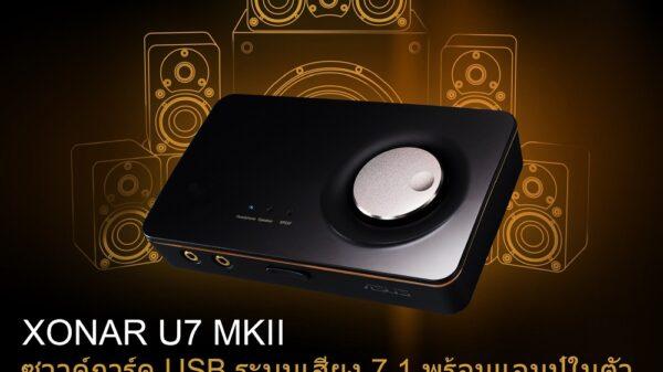 Xonar U7 MKII 1 01