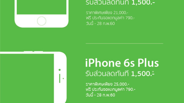 iPhone 6s promotion discount 1500 feb17