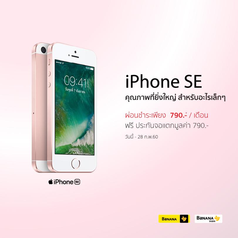 iPhoneSE-Valentines-BNN