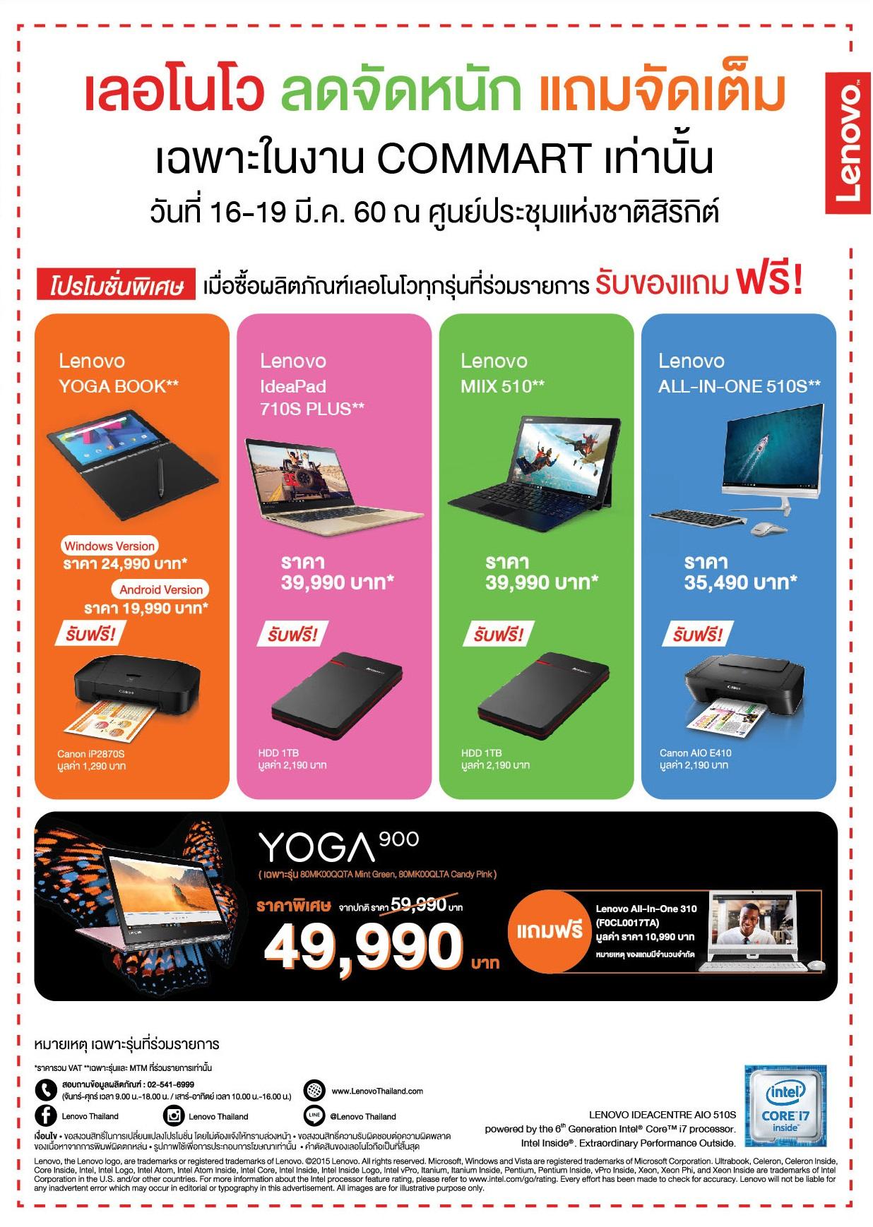 2017-March-Commart-Leaflet - Copy