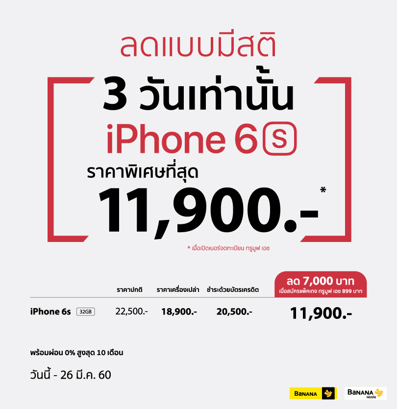BaNANA-iPhone-6s-Special-Price