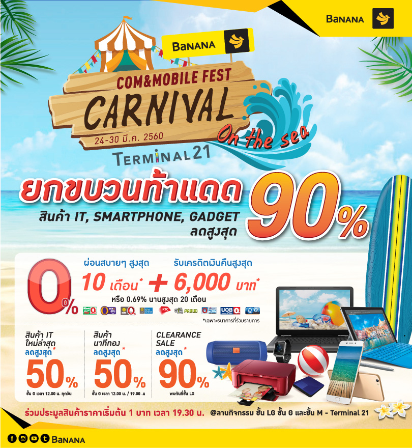 Com-and-Mobile-Fest-Carnival-On-The-Sea-march2017-terminal21
