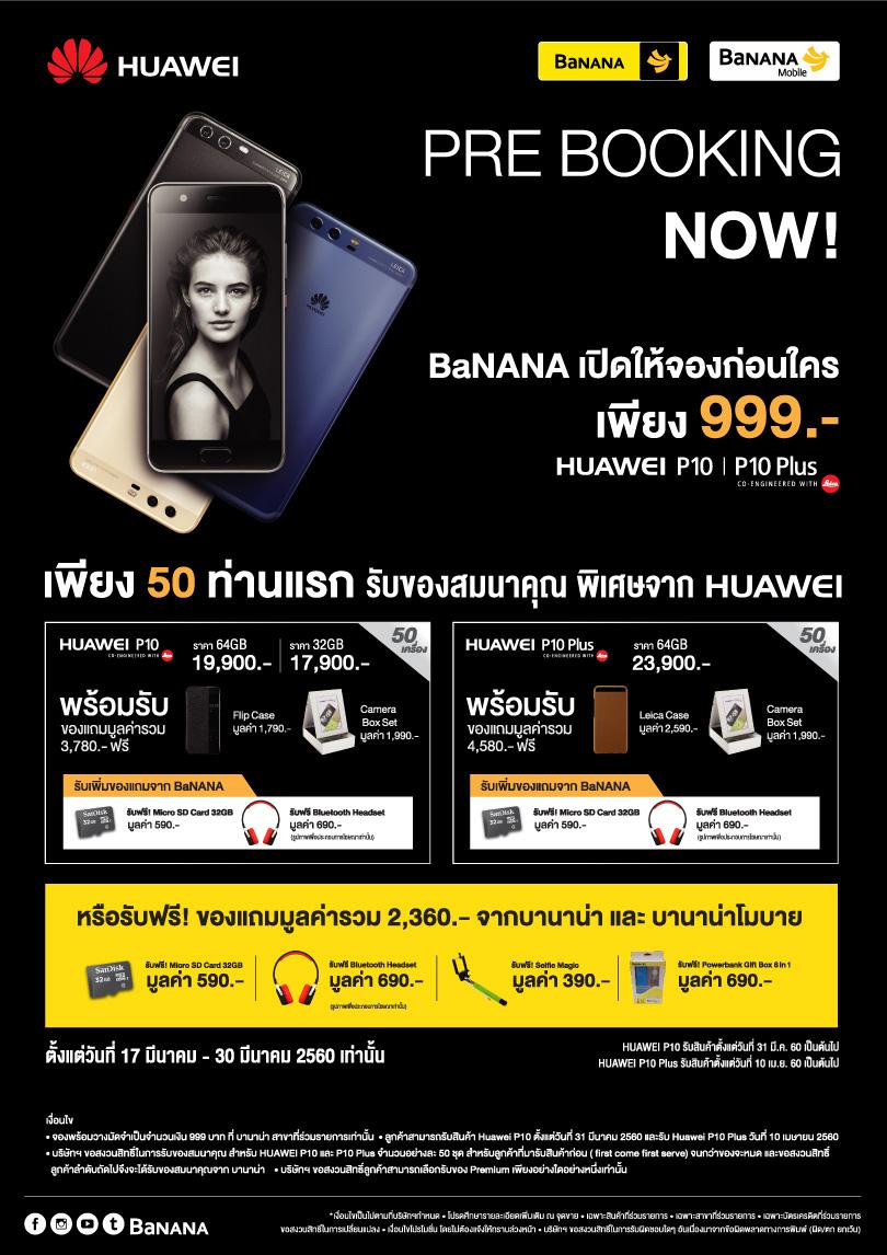 Pre-Booking-Huawei-P10-P10Plus