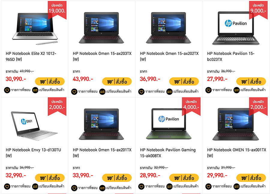 bananastore-promotion-hp-march-2017