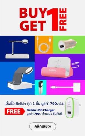 belkin-get-1-free-1