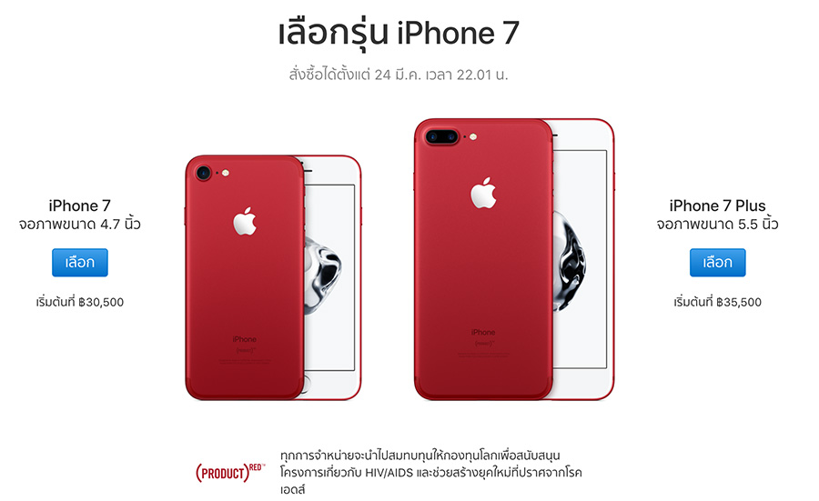 iphone7red-p1