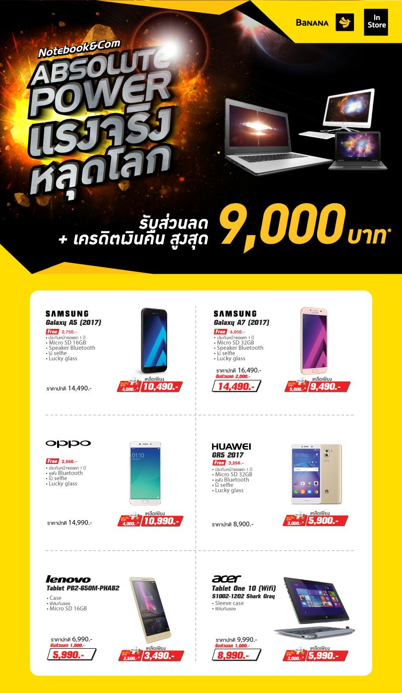 monthlypromotions-march-2017-smartphone