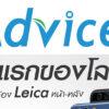 Advice Promotion Brochure April 2017 1
