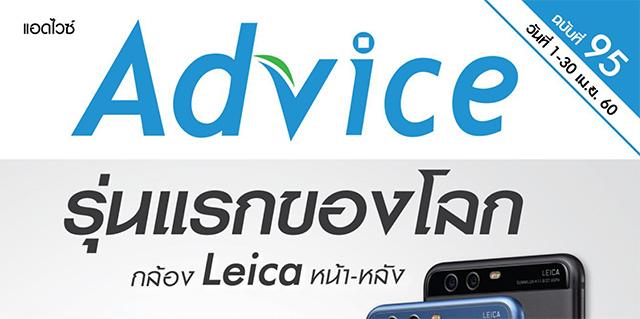 Advice-Promotion-Brochure-April-2017-1