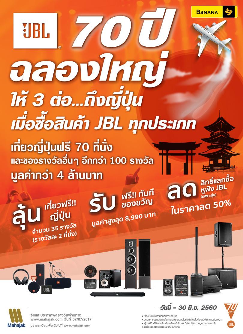 BNN-JBL-celebrate-70-years-P1