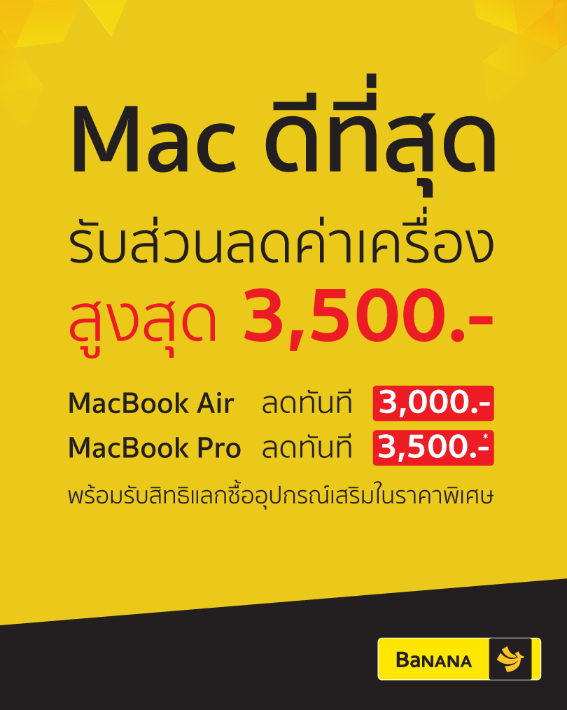 BaNANA-Promotion-Mac-due17June17