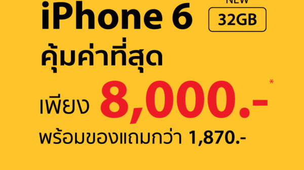 BaNANA iPhone 6 32GB Promotion Apr2017